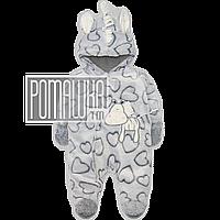Махровый флисовый теплый человечек с подкладкой р. 68 пушистый утепленный комбинезон с ушками 4501 Серый