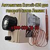 Трубка запальника для газового котла Лемакс с автоматикой Eurosit-630, фото 2