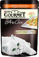 Gourmet A la Carte (Гурме А ля Карт). Шматочки з індичкою в підл. Конс/кот 24х85г