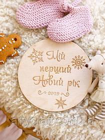 """Деревянная табличка """"Мій перший Новий рік"""""""