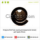 Спираль для трубы 45 мм. (шнек для продольной линии) Турция 36,67 мм., фото 4