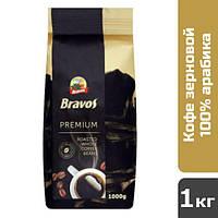 Кофе зерновой Bravos Premium (арабика), 1 кг