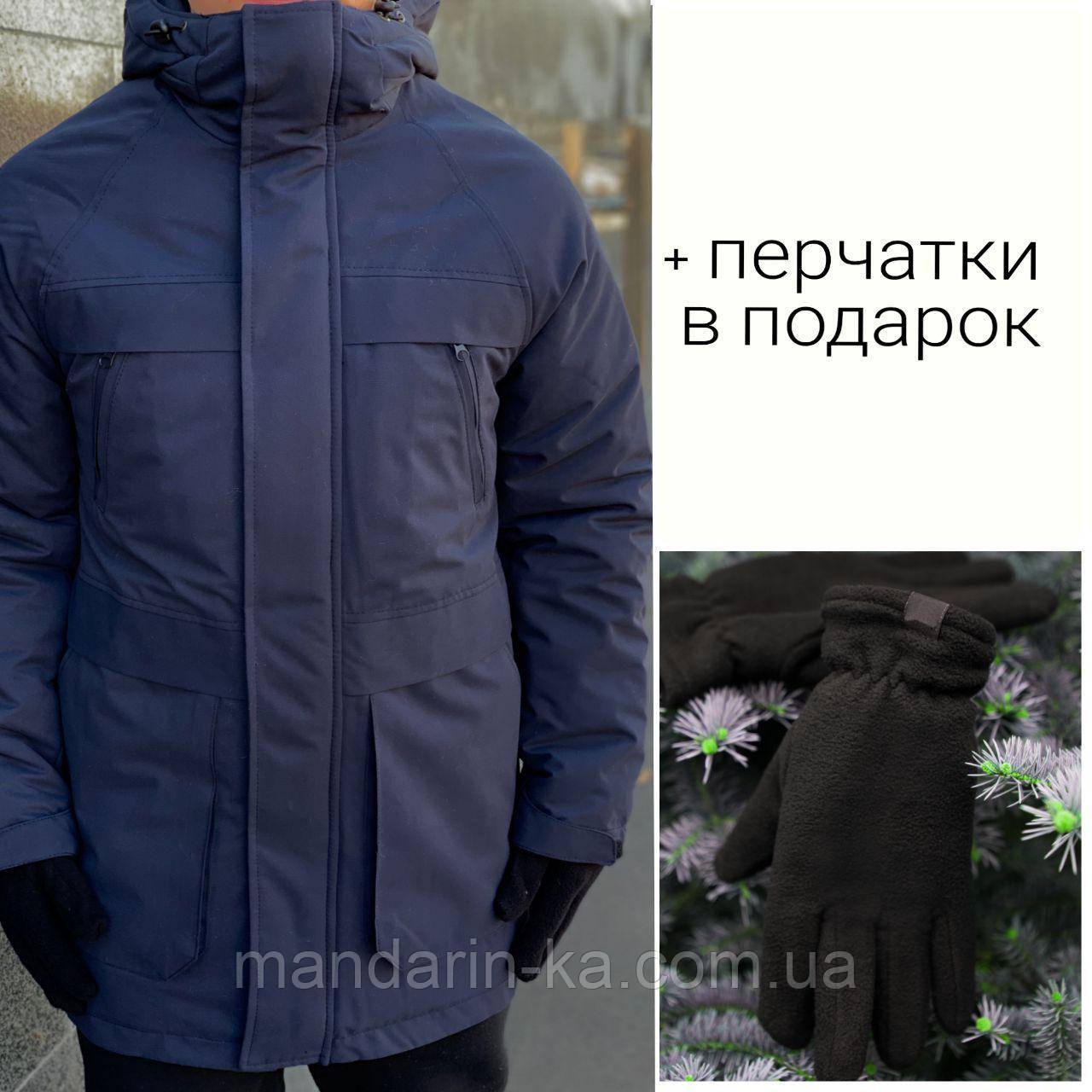 """Парка мужская зимняя синяя  Winter Parka """"Arctic""""+ Перчатки в подарок"""