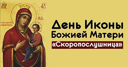 Празднование в честь иконы Божией Матери «Скоропослушница»