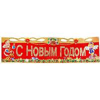 Украшение новогоднее бумажное - Плакат двухсторонний №8012-13-2 78*19см рус.