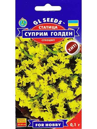 Статица Суприм Голден - 0.1г - Семена цветов, фото 2
