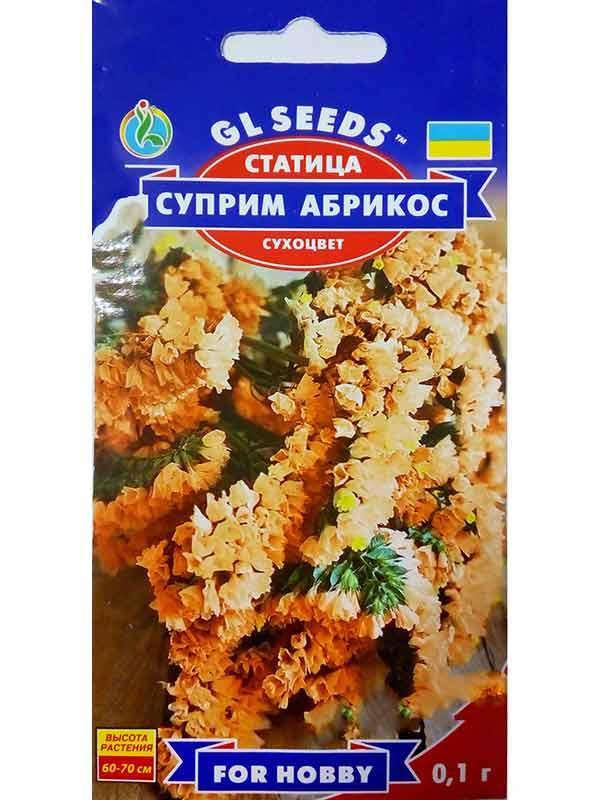 Статица Суприм Абрикос - 0.1г - Семена цветов