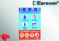 Табличка для сортировки мусора Стекло