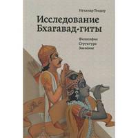 Итхамар Теодор Исследование Бхагавад-гиты. Философия. Структура. Значение