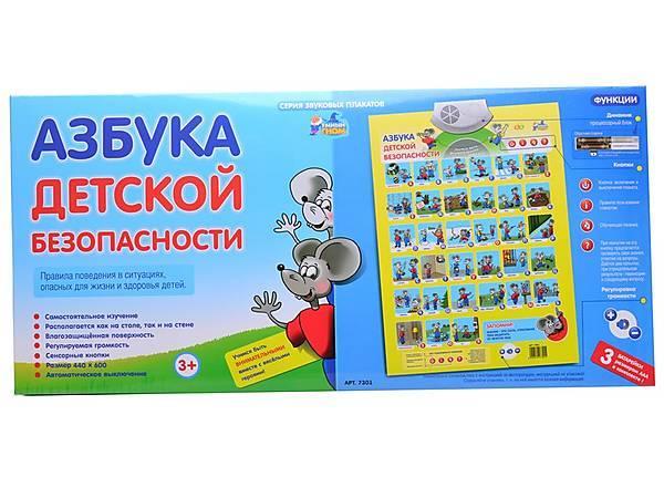 Сенсорный плакат Азбука детской безопасности 7301