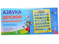 Сенсорний плакат Абетка дитячого безпеки 7301, фото 1