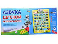 Сенсорный плакат Азбука детской безопасности 7301, фото 1