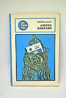 """Книга: """"Азбука макраме"""""""