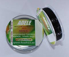 Люрекс Adele черный (металлизированная нить)