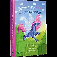 Детская книга Брайтли и темная пещера Волшебные истории о зверятах ( крупный шрифт, рисунки в ч.б под раскраск
