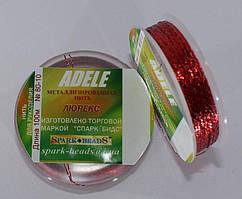Люрекс Adele красный (металлизированная нить)