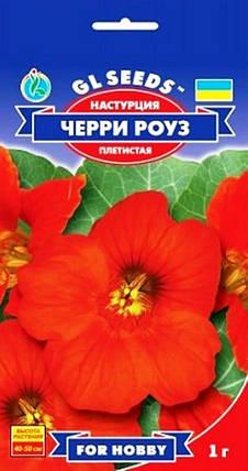 Настурция Черри Роуз - 1г - Семена цветов, фото 2