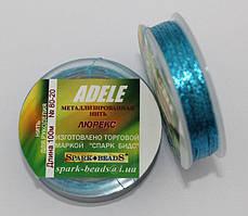 Люрекс Adele бирюзовый (голубой) (металлизированная нить)