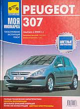PEUGEOT 307  Модели с 2000 года  Эксплуатация • Обслуживание • Ремонт