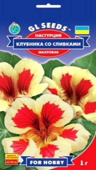 Настурция Клубника со сливками - 1г - Семена цветов