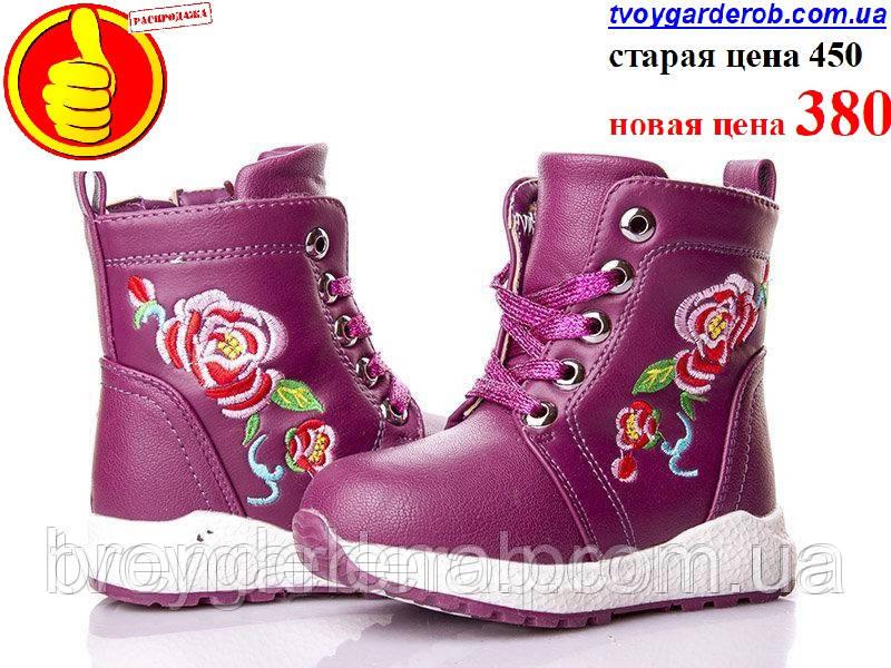 Дитячі зимові черевики для дівчинки р(23-26) РОЗПРОДАЖ.