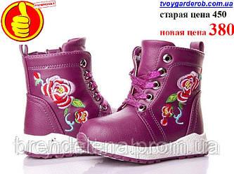 Детские зимние ботинки для девочки р(23-26) РАСПРОДАЖА.