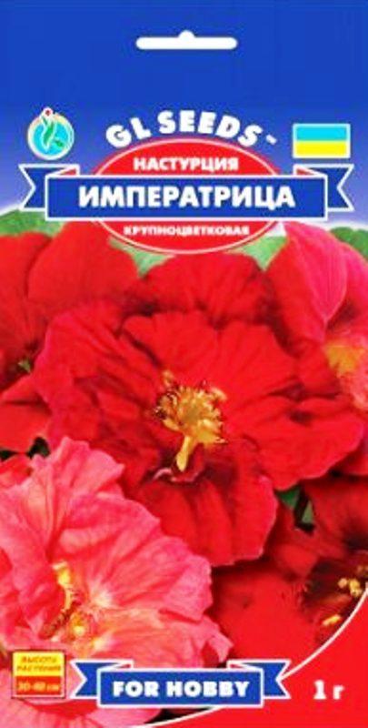 Настурция Императрица - 1г - Семена цветов