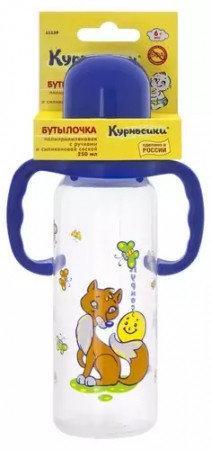 Бутылочка для кормления круглая с ручками «Курносики» 270мл 7012 (цвет уточняйте)
