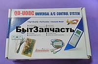 Универсальная плата управления кондиционером QD-U08С