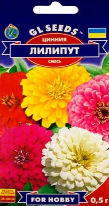 Цинния Лилипут - 0.5г - Семена цветов