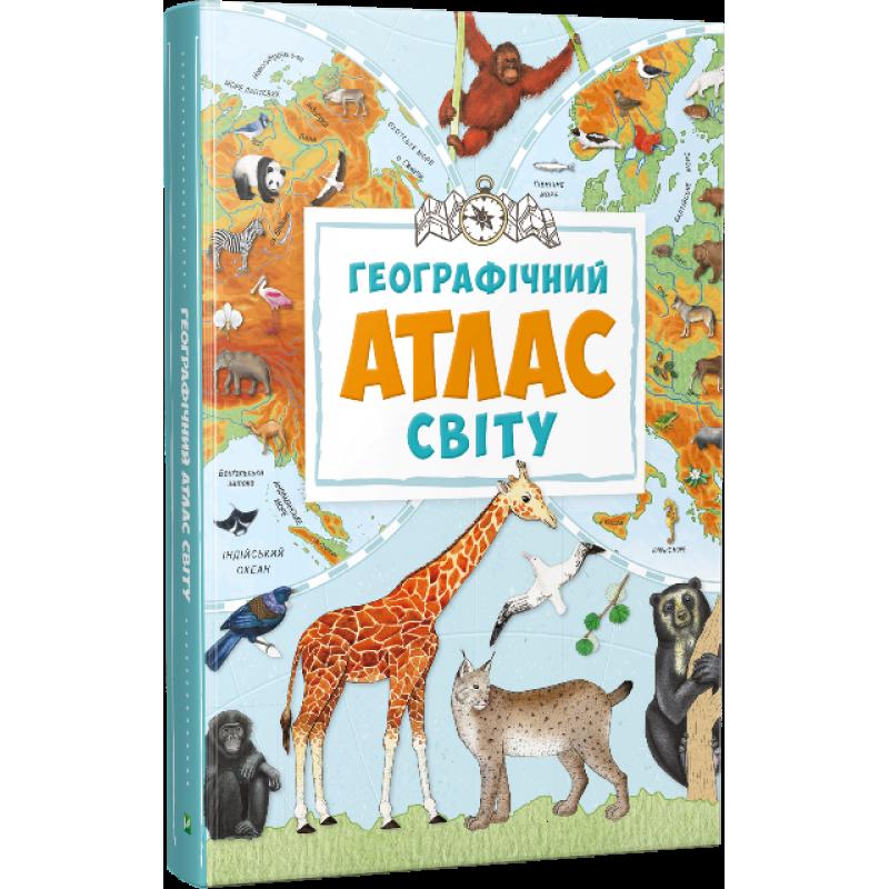 Географічний атлас світу книга для дітей