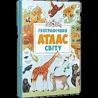 Географічний атлас світу книга для дітей, фото 1
