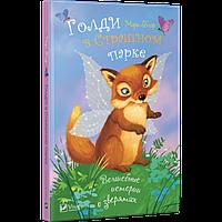 Детская книга Голди в страшном парке. Волшебные истории о зверятах