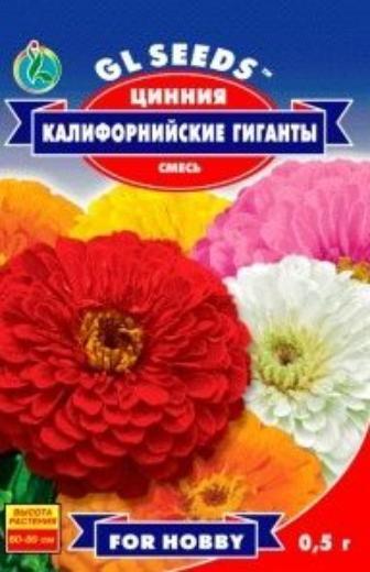 Цинния Калифорнийские гиганты - 0.5г - Семена цветов