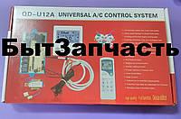 Универсальная плата управления кондиционером QD-U12A