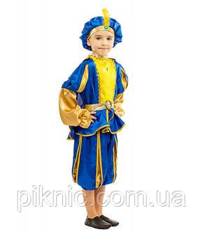 Костюм Принц 7-10 лет Детский новогодний карнавальный костюм Паж для детей Синий 344, фото 2