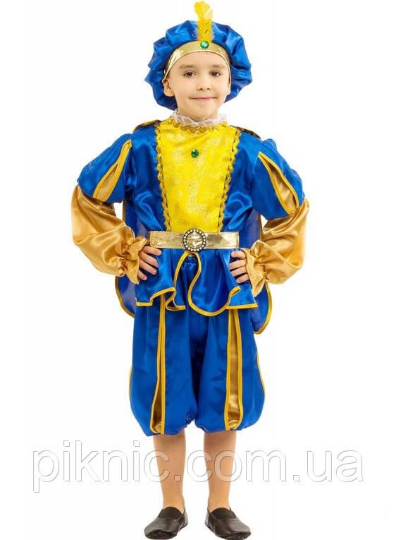 Костюм Принц 7-10 лет Детский новогодний карнавальный костюм Паж для детей Синий 344