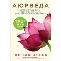 Чопра Дипак Аюрведа.Древняя мудрость и современная наука для совершенного здоровья