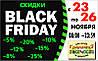 23 ноября – «Черная Пятница» – День мега-скидкок!
