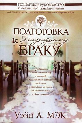 Подготовка к богоугодному браку. Уэйн А. Мэк, фото 2