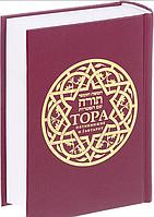 Тора. Пятикнижие и гафтарот. Ивритский текст с русским переводом (маленькая) Мосты культуры