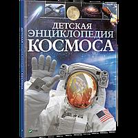Книга Детская энциклопедия космоса