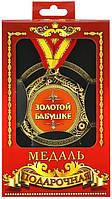 "Медаль ""Золотой бабушке"""