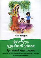 Грузинский язык с мамой. CD