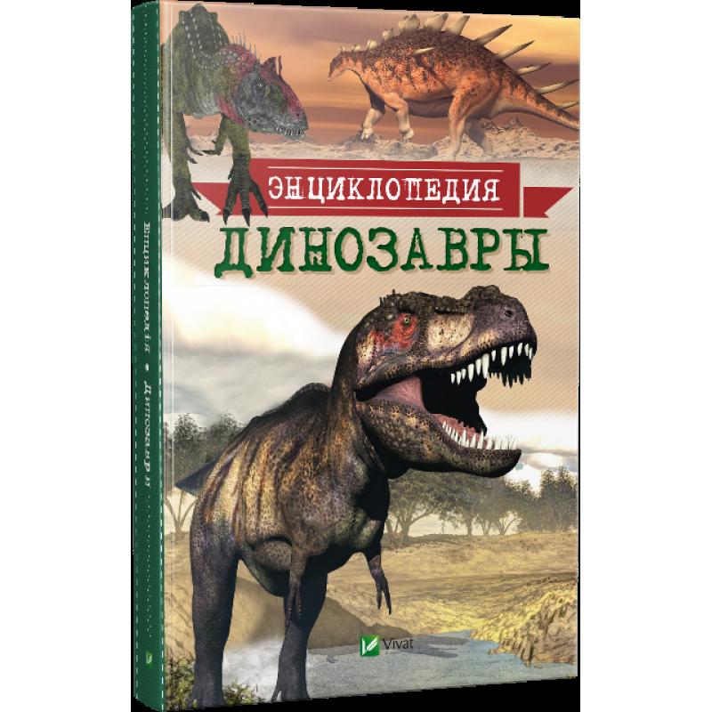 Энциклопедия для детей Динозавры (рус)