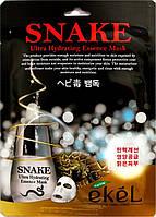 Маска с экстрактом змеиного яда Ekel Эффект Ботокса