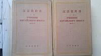 Учебник китайского языка. В двух частях.