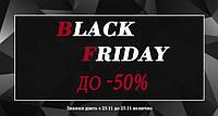 """""""Чорна п'ятниця"""" - відвідайте найбільший розпродаж року"""