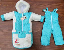 "Зимний костюм-тройка ""Снеговичок""(конверт+куртка+комбинезон) голубой"
