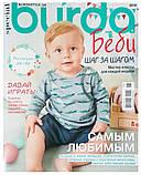 Журнал (Burda Baby) Бурда Беби2018